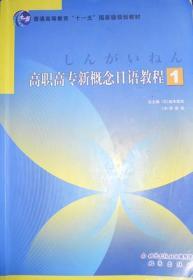高职高专新概念日语教程1