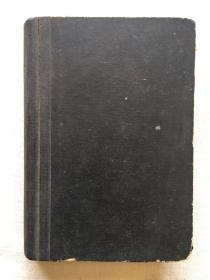 CLYDE PHARR:HOMERIC GREEK(钱春绮藏书,带少量边注,1922年)