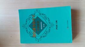 现代西方经济学习题指南(微观经济学 第9版)