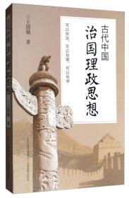 古代中国治国理政思想 王国棉 山西教育出版社 9787544089463