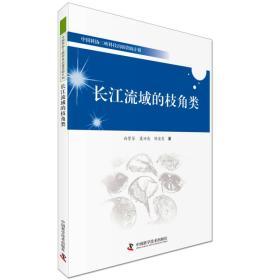 中国科协三峡科技出版资助计划:长江流域的枝角类