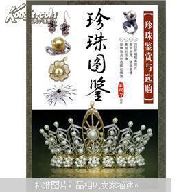 珍珠图鉴:珍珠鉴赏与选购 正版现货 干净无笔迹近全新