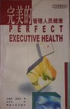 完美的管理人员健康