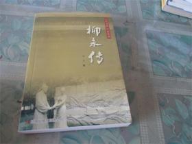 柳永传(附一张作者写给一个编辑的信,关于这书的)