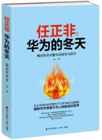 任正非·华为的冬天(畅销经典版):唯有惶者才能生存的冬天哲学