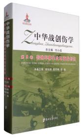 第9卷 特殊军事企事业环境战创伤-中华战创伤学
