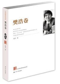 江苏社科名家文库 樊浩卷
