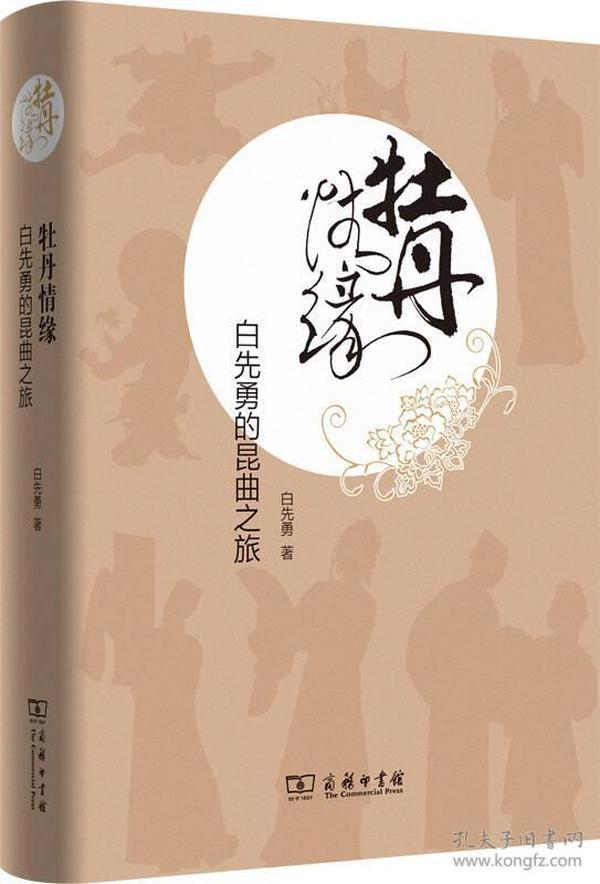 新书--牡丹情缘:白先勇的昆曲之旅