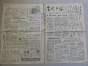 宝鸡市报(1958年 第218期)大跃进、刘绍基工程师等内容