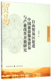 自由贸易区促进中国旅游服务贸易与产业改革开放研究