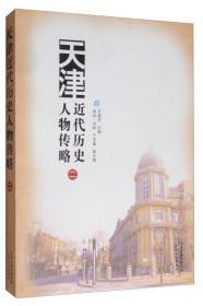 天津近代历史人物传略(二)