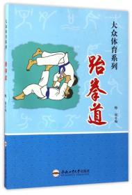 跆拳道/大众体育系列