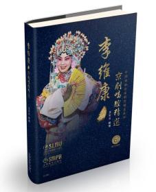 李维康京剧唱腔精选