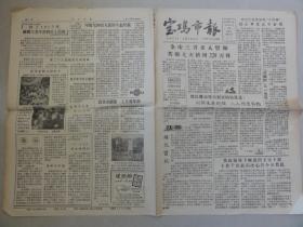 宝鸡市报(1958年 第217期)大跃进、下放干部等内容