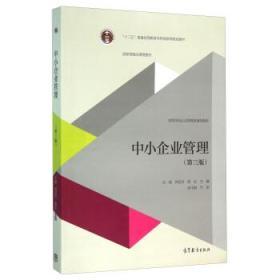 中小企业管理(第三版)