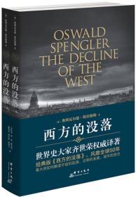 西方的没落(经典权威译本上下册)