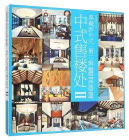典藏新中式:第二辑:Ⅱ:中式售楼处