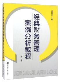 经典财务管理案例分析教程(第2版)