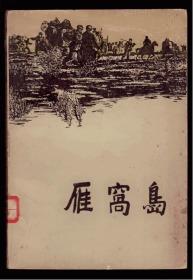 十七年小说《雁窝岛》62年一版一印