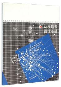 动漫造型设计基础 矫强 辽宁美术出版社 9787531467649