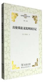 世界著名游记丛书(第二辑):出使英法义比四国日记