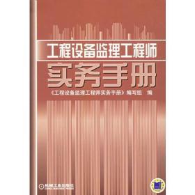 工程设备监理工程师 实务手册