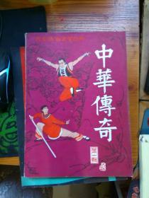 中华传奇(1985年第一辑)