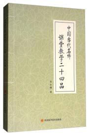 中国当代名师课堂教学二十四品