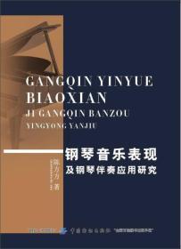 送书签zi-9787518040865-钢琴音乐表现及钢琴伴奏应用研究