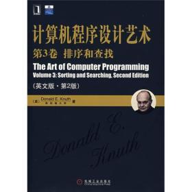 计算机程序设计艺术:第3卷  排序和查找(英文版·第2版)