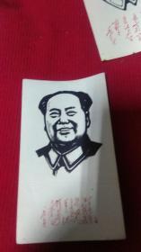 毛主席头像版画和题词书法d