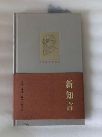新知言(冯友兰作品精选)精装 2007年一版一印 x72 sbg4上2