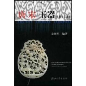 中国古玉器图鉴:唐宋玉器