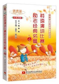 青青草中英双语分级读物—英语演讲比赛励志经典名篇(第4级)