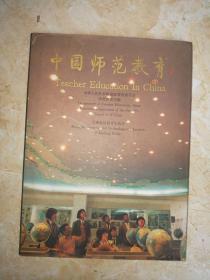 中国师范教育(精装 有护封 中英文对照)