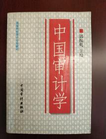 中国审计学