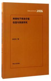 跨境电子商务价值创造与测度研究2016/河南社会科学文库