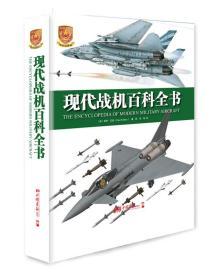 现代战机百科全书