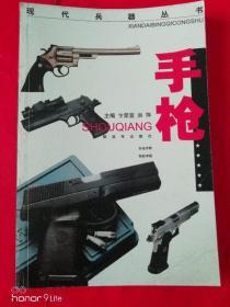 现代兵器丛书《手枪》