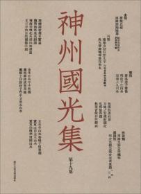 神州国光集(第19集)