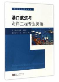 港口航道与海岸工程专业英语
