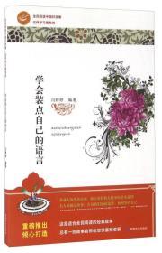 全民阅读中国好故事·这样学习最有效·学会装点自己的语言