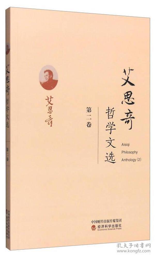艾思奇哲学文选(第二卷)