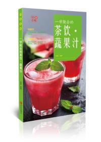 一学就会的茶饮·蔬果汁