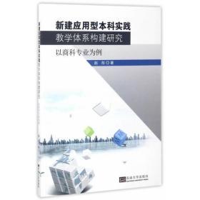 新建应用型本科实践教学体系构建研究-以商科专业为例