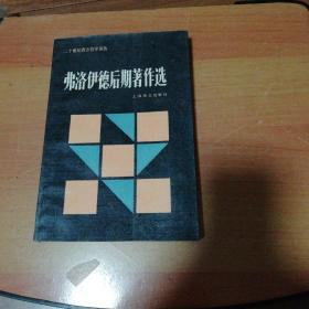 二十世纪西方哲学译丛:弗洛伊德后期著作选   A225