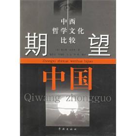 期望中国:中西哲学文化比较