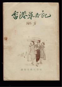 十七年小说《香港寻夫记 》 1955年一版一印