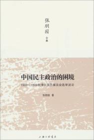 中国民主政治的困境:1909-1949晚清以来历届议会选举述论