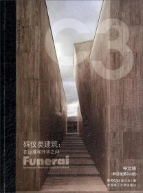 景观与建筑设计系列·C3建筑立场系列丛书39:殡仪类建筑·在返璞和升华之间